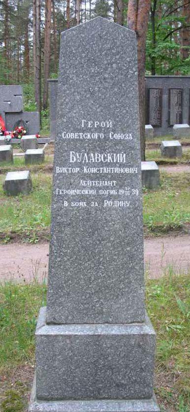 Памятник на могиле Героя Советского Союза Булавского В.К