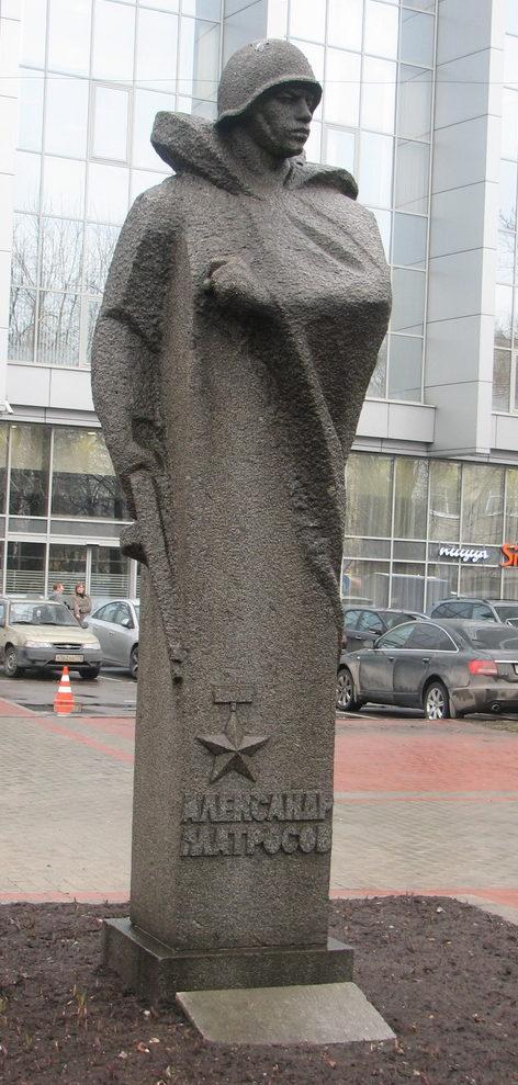 Памятник Александру Матросову.