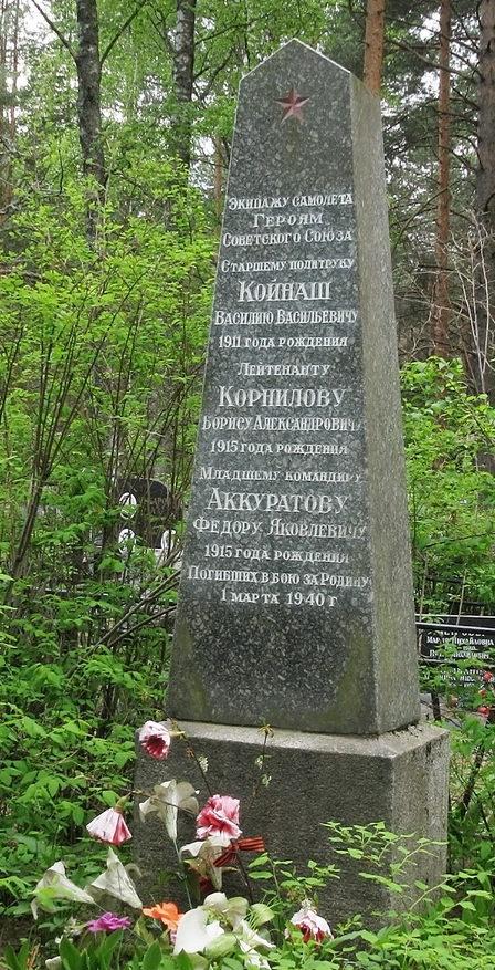 Памятник на могиле советских летчиков Героев Советского Союза Аккуратова Ф.Я., Койнаша В.В. и Корнилова Б.А.