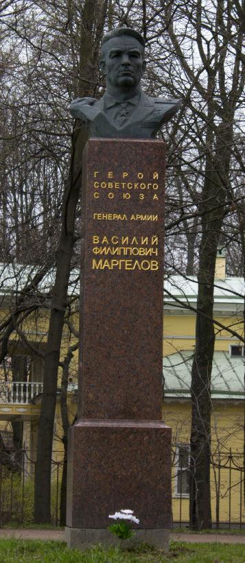 Бюст Герою Советского Союза, генералу армии В. Ф. Маргелову.