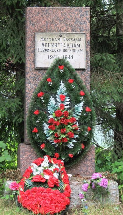 п. Стрельна. Братская могила по улице Южная уд. 55, в которой похоронены ленинградцы, погибшие от осколков снарядов или от голода во время работы на торфоразработках.