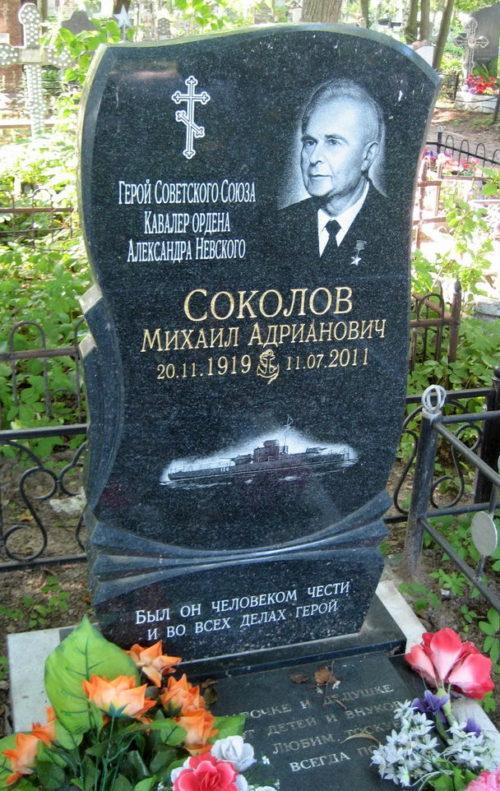Памятник на могиле Героя Советского Союза Соколова М. А.