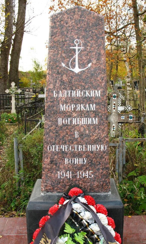 п. Стрельна. Памятник на Сергиевском кладбище установлен на братской могиле моряков погибших в годы войны.