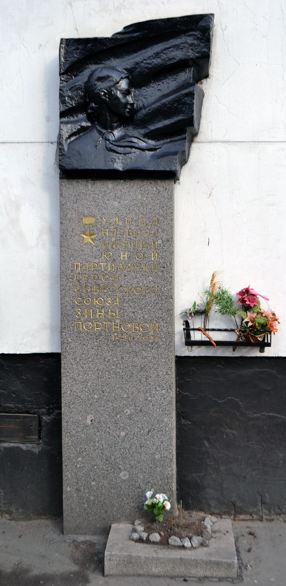Памятный знак Герою Советского Союза Портновой З.М.