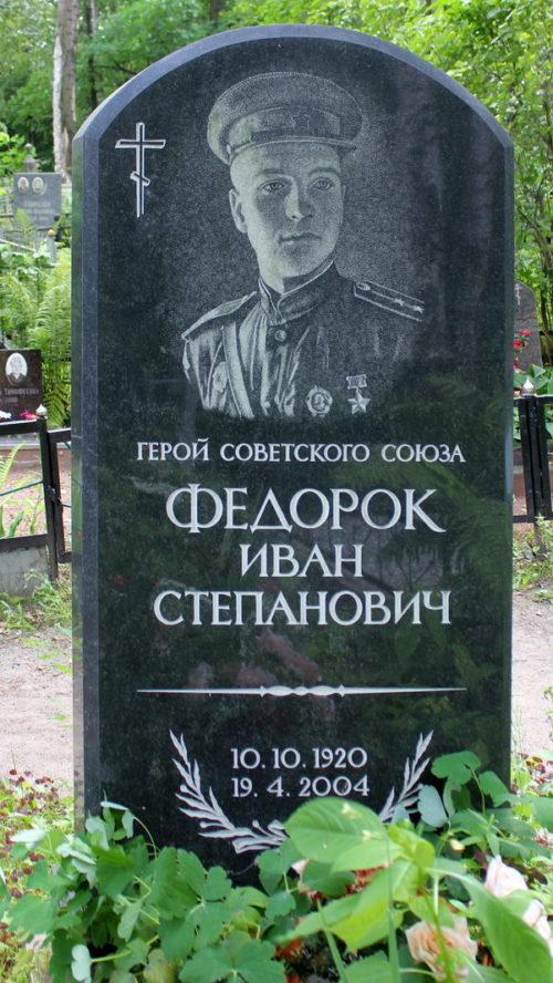 Памятник на могиле Героя Советского Союза Федорка И. С.