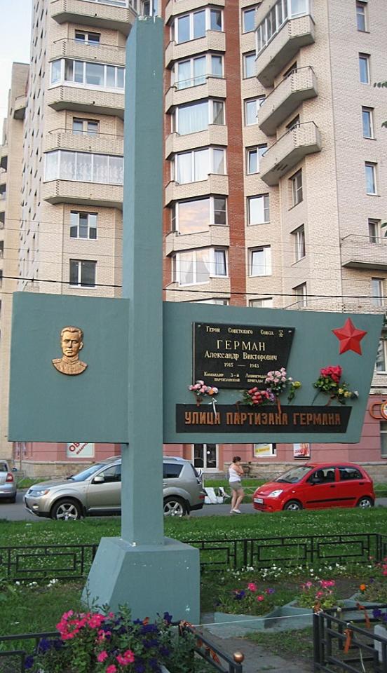 Памятный знак Герою Советского Союза А. В. Герману.