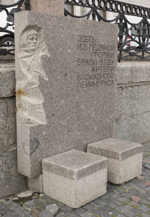 Памятник Ленинградской проруби на набережной Фонтанки.