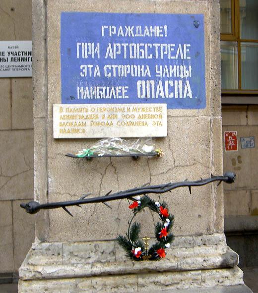 Памятник «Опасная Зона».