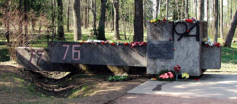 Памятник истребительным батальонам.