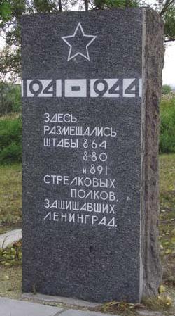 Памятник штабам.