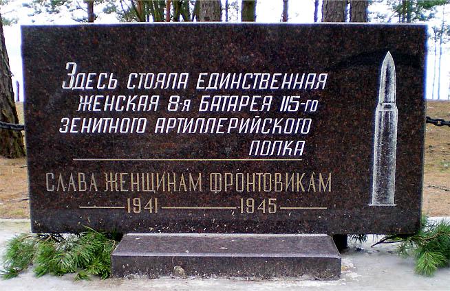 Памятник женщинам-зенитчицам в поселке Разлив.