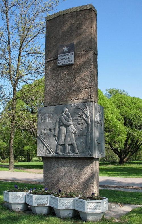 Памятные знаки «Ржевский коридор блокады».