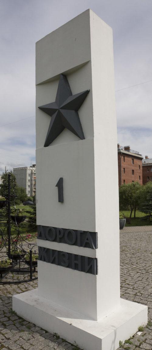 Знак «Первому километру».