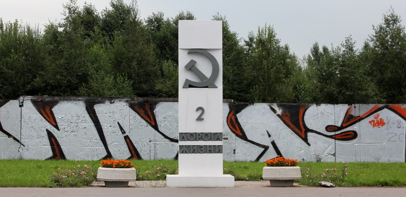 Памятный знак «2-й км Дороги жизни» установлен в 1967 году на Рябовском шоссе. Архитектор - М. Н. Мейсель.