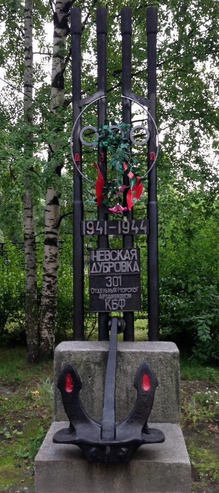 Памятный знак 301-му отдельному артиллерийскому дивизиону КБФ расположен на территории бывшей средней школы № 198 по проспекту Пискаревский,13.