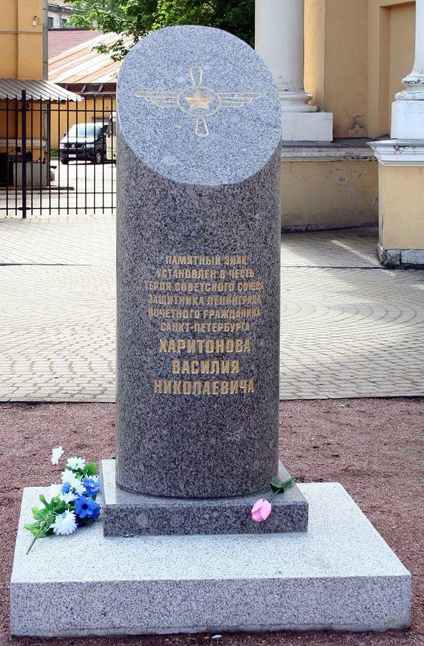 Памятный знак Герою Советского Союза Харитонову В.Н.
