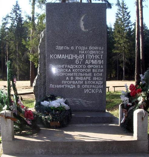 Берег Коркинского озера Всеволожского р-на. Памятный знак штабу 67-й армии.