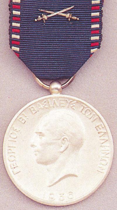 Серебряная медаль с мечами Ордена Святых Георгия и Константина.
