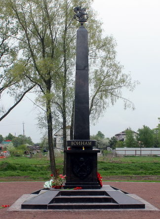 п. Аннино Ломоносовского р-на. Памятник «Слава воинам-победителям».