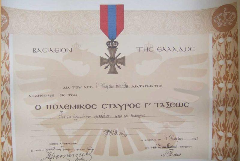 Свидетельство о награждении Военным крестом 1940 года.