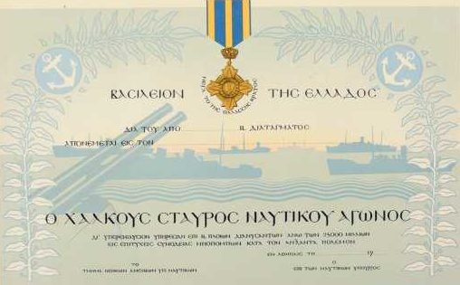 Свидетельство о награждении серебряным военным крестом торгового флота.
