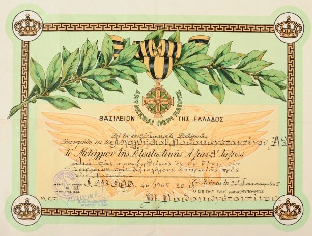 Свидетельства о награждении медалью военных заслуг.