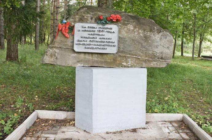 Мемориальный камень на мемориале.