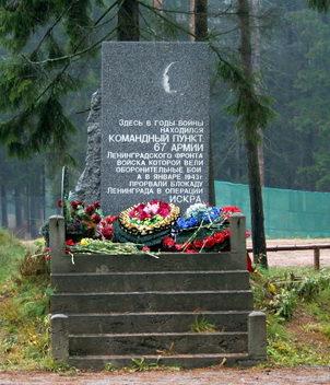 д. Коркино Всеволожского р-на. Памятный знак на командном пункте 67-й армии.
