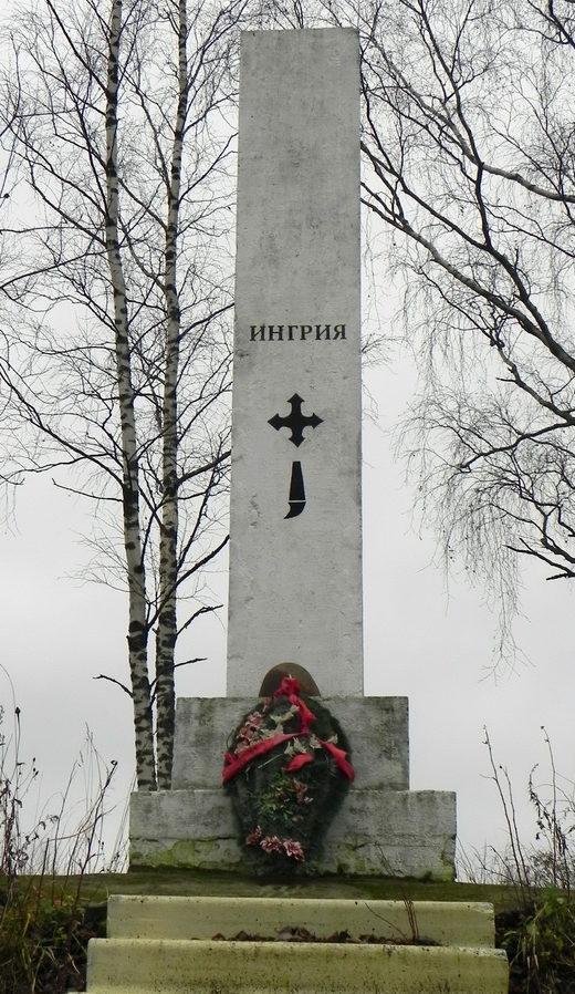 д. Большое Коновалово Ломоносовского р-на. Памятник на месте уничтоженной деревни.