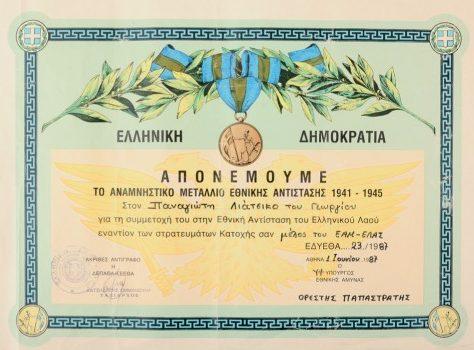 Свидетельство о награждении медалью национального сопротивления.