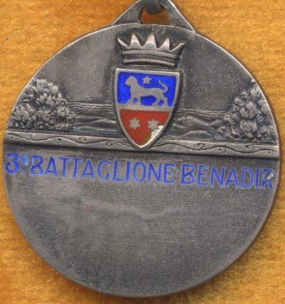Аверс и реверс памятной медали 3-го Бенадирского батальона.