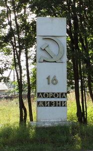 ст. Корнево Всеволожского р-на. Памятный знак 16-й км «Дороги жизни».