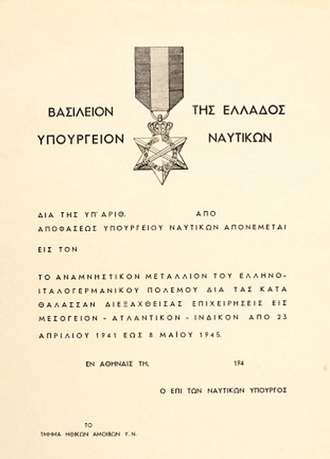 Свидетельство о награждении памятной медалью за войну 1941-1945 года.