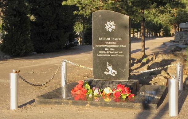 п. Кузьмоловский Всеволожского р-на. Памятник на кладбище, установленный в 2010 году погибшим землякам, на котором увековечено 103 имени.