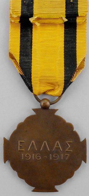 Аверс и реверс медали «За военные заслуги» 4-й степени.