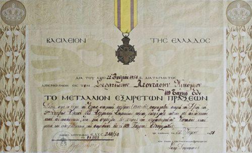Свидетельство о награждении медалью «За выдающиеся заслуги 1940 года».