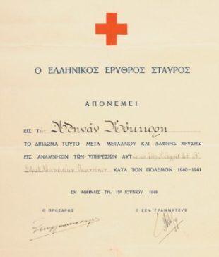 Свидетельство о награждении медалью Красного Креста 1940-1941.