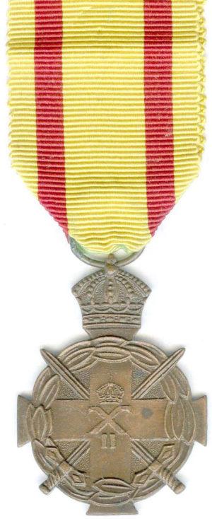 Аверс и реверс медали «За выдающиеся заслуги 1940 года» Тип II.