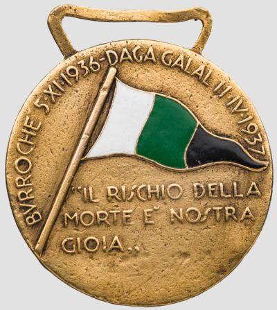 Аверс и реверс памятной бронзовой медали 38-го туземного арабо-сомалийского батальона.