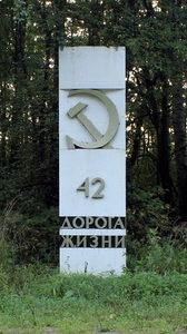 ст. Ладожское Озеро Всеволожского р-на. Памятный знак 42-й км «Дороги жизни».