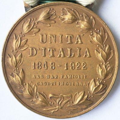 Аверс и реверс памятной медали «Объединение Италии».
