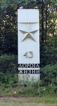 ст. Ладожское Озеро Всеволожского р-на. Памятный знак 43-й км «Дороги жизни».