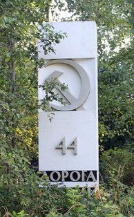 ст. Ладожское Озеро Всеволожского р-на. Памятный знак 44-й км «Дороги жизни».