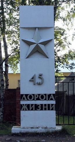 ст. Ладожское Озеро Всеволожского р-на. Памятный знак 45-й км «Дороги жизни».
