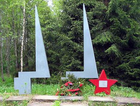 д. Глобицы Ломоносовского р-на. Памятный знак защитникам Ораниенбаумского плацдарма в урочище Елизаветино.