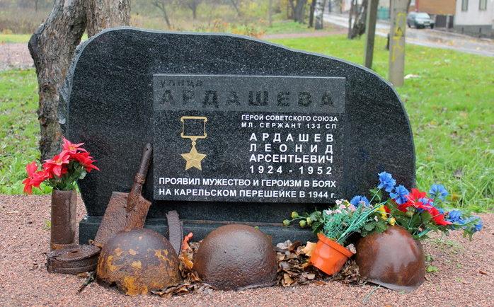 г. Выборг. Памятный знак Герою Советского Союза Ардашеву Л.А.