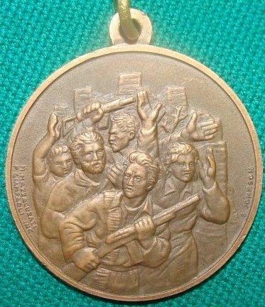 Аверс и реверс памятной медали Итальянского Сопротивления в ходе Второй мировой войны в честь 20-летия победы.