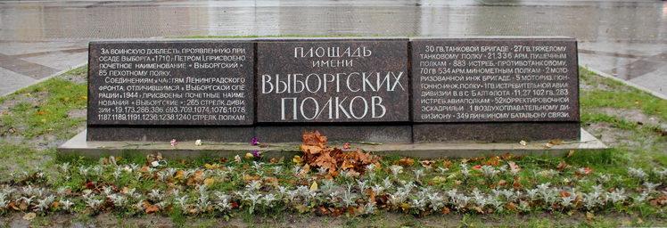 г. Выборг. Памятный знак Выборгским полкам.