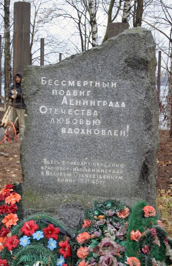д. Большие Пороги Всеволожского р-на. Памятный знак на переднем рубеже обороны.