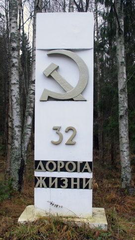 д. Борисова Грива Всеволожского р-на. Памятный знак 32-й км «Дороги жизни».